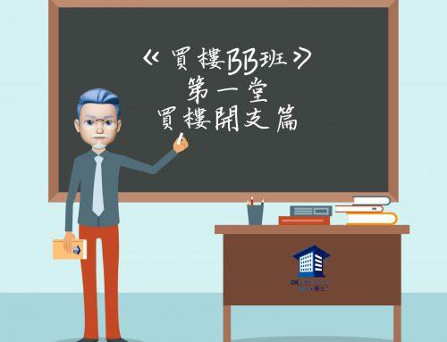 [買樓BB班 – 第一堂「買樓開支篇」]